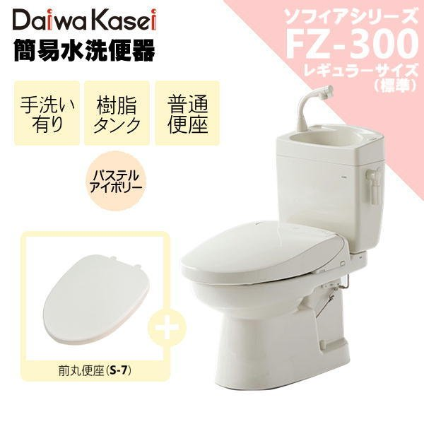 簡易水洗便器 FZ300-H07-PI ダイワ化成 手洗い付 標準便座 トイレ