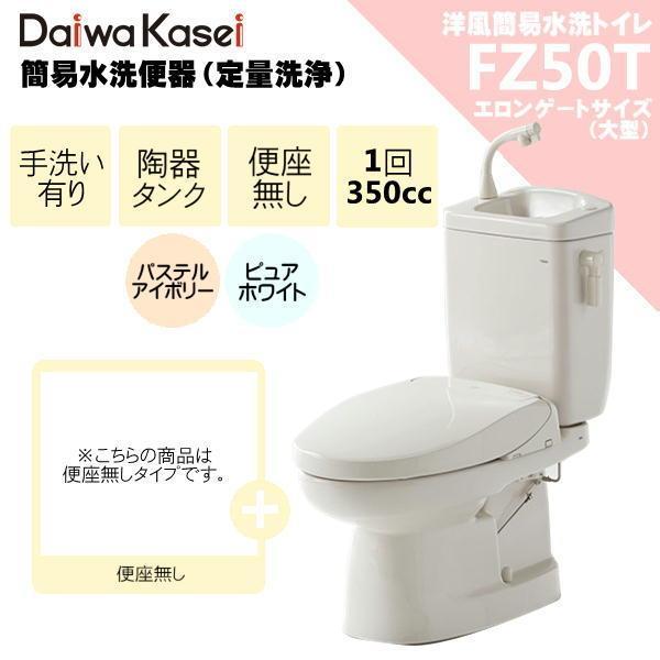 簡易水洗便器 FZ50T-H00-PI FZ50T-H00-P2 FZ50T-H00-PUW 定量洗浄水タイプ 手洗い付き 便座無し ダイワ化成 エロンゲートタイプ トイレ