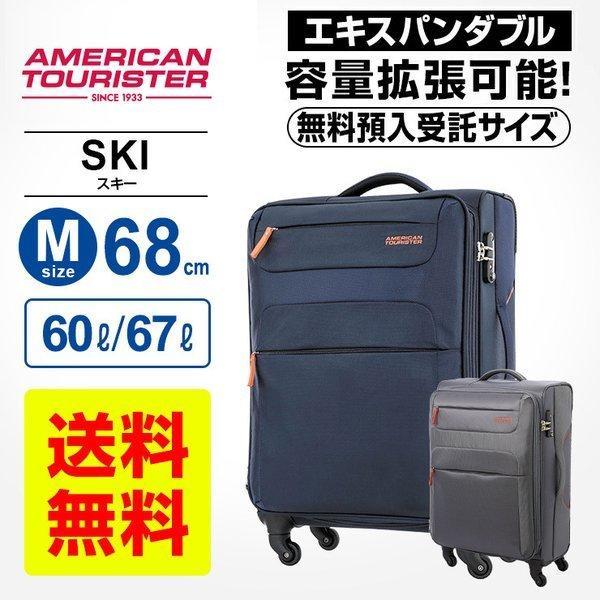 50%OFF 正規品 アメリカンツーリスター サムソナイト スーツケース キャリーバッグ スキー SKI スピナー68 Mサイズ 拡張 ソフト 超軽量