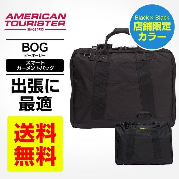 エントリーで最大35%還元!正規品 アメリカンツーリスター サムソナイト ビジネスバッグ ガーメントケースBOG スマートガーメントバッグ 衣類収納 ハンガー