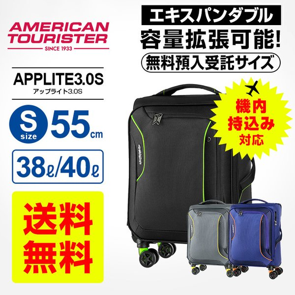 アメリカンツーリスター アップライト3.0S スピナー エキスパンダブル 55cm DB7-002