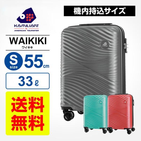 15%OFFクーポン配布! 正規品 カメレオン サムソナイト スーツケース キャリーバッグ ワイキキ WAIKIKI スピナー55 機内持ち込み Sサイズ 軽量