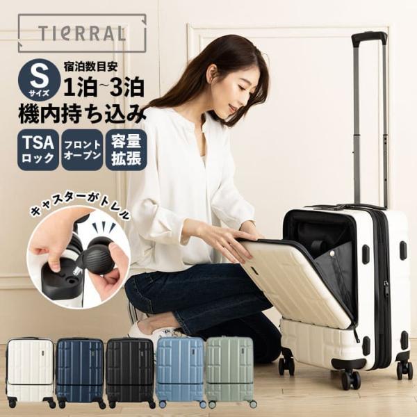 正規品スーツケース機内持ち込みSサイズマルチバースフロントオープン拡張MVFP51フロントポケット軽量SSサイズPC15インチ