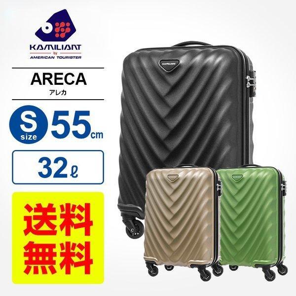 17日迄15%OFFクーポン! 正規品 スーツケース 機内持ち込み Sサイズ カメレオン サムソナイト ARECA アレカ スピナー55 ハードケース 158cm以内 超軽量