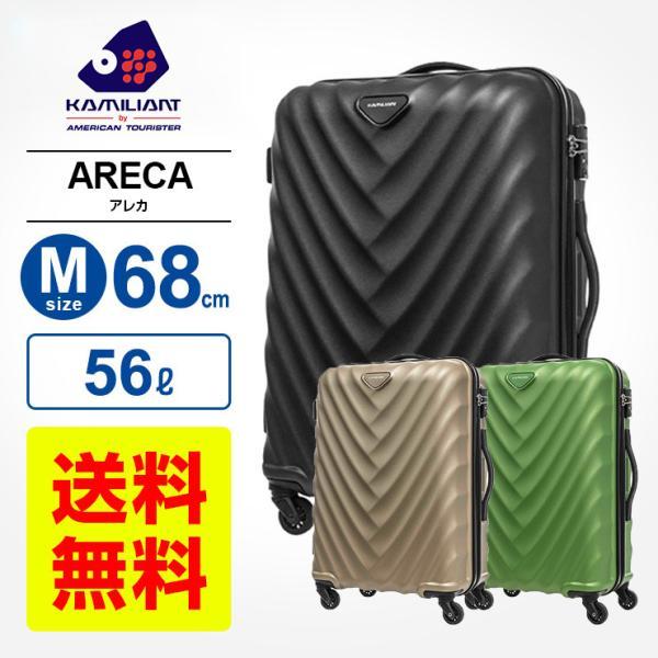 15%OFFクーポン配布! 正規品 スーツケース Mサイズ カメレオン サムソナイト ARECA アレカ スピナー68 ハードケース 158cm以内 超軽量 キャリーケース