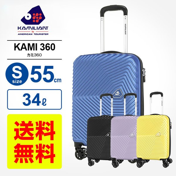 15%OFFクーポン配布! 正規品 スーツケース 機内持ち込み Sサイズ カメレオン サムソナイト ZAKK ザク スピナー55 ハードケース 158cm以内  キャリーケース