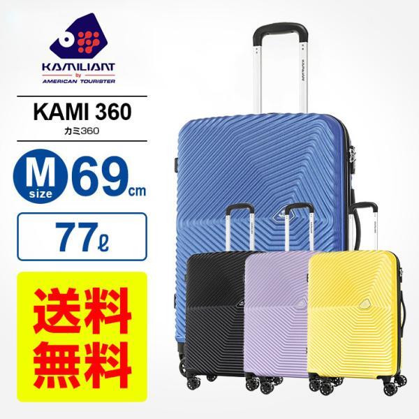 15%OFFクーポン配布! 正規品 スーツケース Mサイズ カメレオン サムソナイト KAMI 360 カミ 360 スピナー69 ハードケース 158cm以内 超軽量 キャリーケース