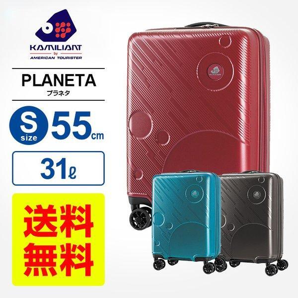 15%OFFクーポン配布! 正規品 スーツケース 機内持ち込み Sサイズ カメレオン サムソナイト プラネタ スピナー55 ハードケース 158cm以内 超軽量
