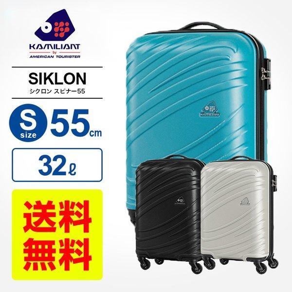 15%OFFクーポン配布! スーツケース 機内持ち込み Sサイズ カメレオン サムソナイト SIKLON シクロン スピナー55 ハードケース 158cm以内 超軽量