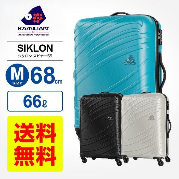 15%OFFクーポン配布! スーツケース Mサイズ カメレオン サムソナイト SIKLON シクロン スピナー68 ハードケース 158cm以内 超軽量 キャリーケース