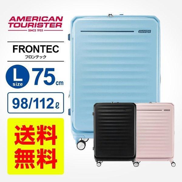 正規品 アメリカンツーリスター サムソナイト スーツケース Lサイズ 大型 フロンテック スピナー75 フロントオープン 容量拡張 大容量 軽量 おしゃれ かわいい