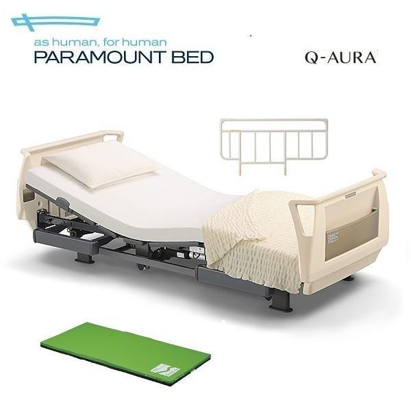 記念日 公式ストア 介護ベッド パラマウント Q-AURA クオラ スリムセット シリーズ 3モーター