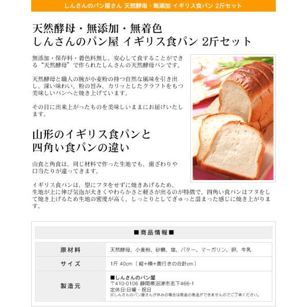 イギリス食パン 天然酵母・無添加 2斤セット しんさんのパン屋|mummy-kusagaya|02