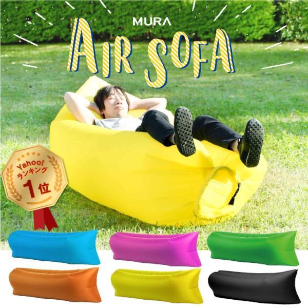 エアソファー Airsofa エアソファ MURA 正規品 エアクッション 浮き輪 アウトドア キャンプ エアベッド 海 プール|mura