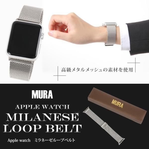 【在庫処分】 Apple Watch ベルト ステンレススチール メタルメッシュ使用 ミラネーゼループベルト 42mm/38mm アップルウォッチ mura