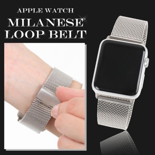 【在庫処分】 Apple Watch ベルト ステンレススチール メタルメッシュ使用 ミラネーゼループベルト 42mm/38mm アップルウォッチ mura 02