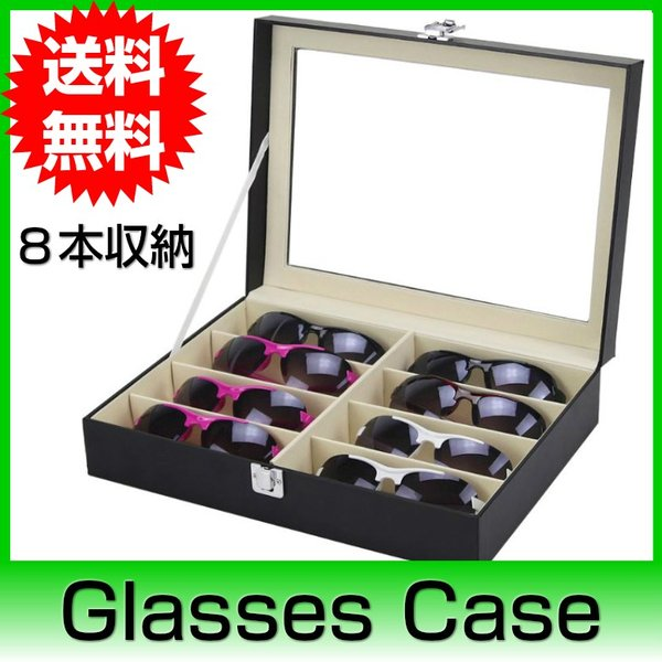 メガネケース8本