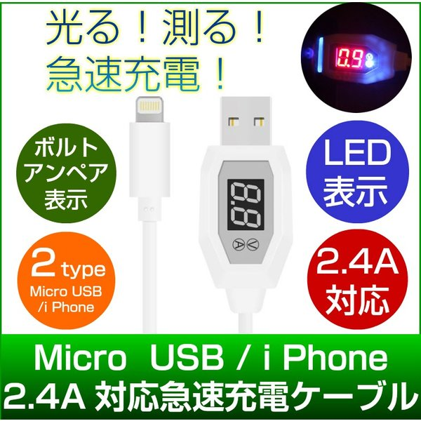 急速充電 ケーブル スマホ iphone android 2.4A 対応 iPhone USB microusbケーブル PC|mura