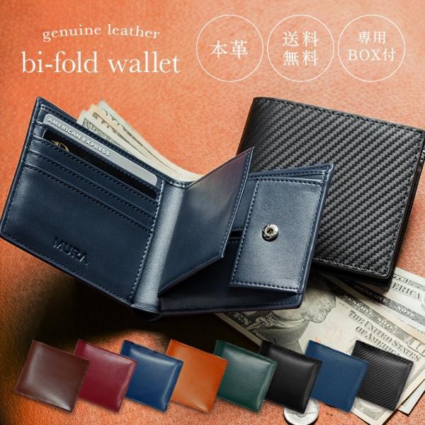 財布メンズ二つ折り本革薄いボックス型小銭入れブランド二つ折り財布