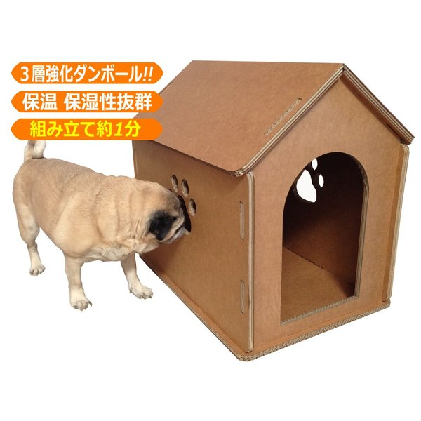 小型犬用 ダンボールハウス 3層強化段ボール(送料無料)室内用