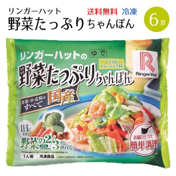 リンガーハット 野菜たっぷりちゃんぽん 6食具材付 セット 冷凍 長崎ちゃんぽん  のし対応不可