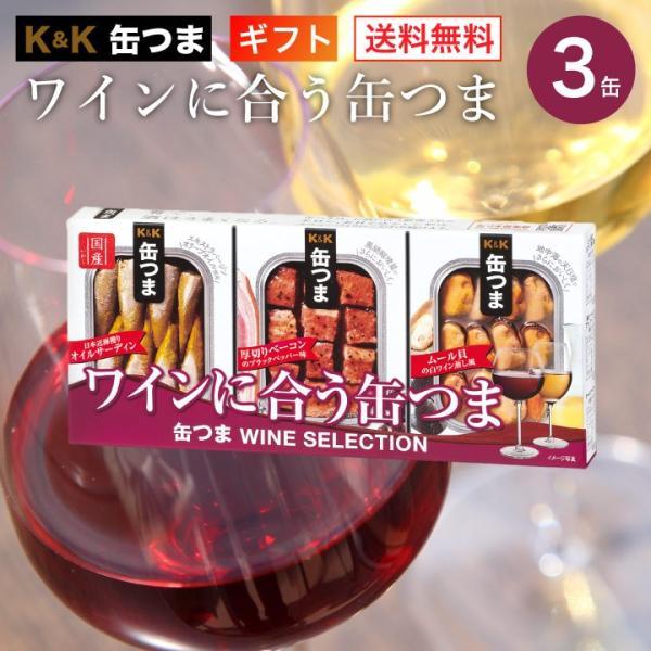 缶つま ワインに合う缶つま 3缶 K&K 国分  ギフト プレゼント おつまみ 缶詰 景品 プレゼント