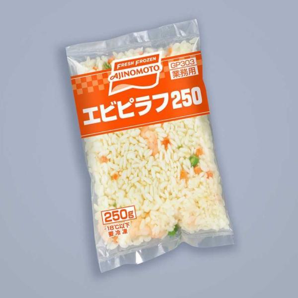 味の素エビピラフ 250g×5袋x4パック 1ケース 冷凍ピラフ 冷凍 業務用 冷凍食品 お弁当 時短