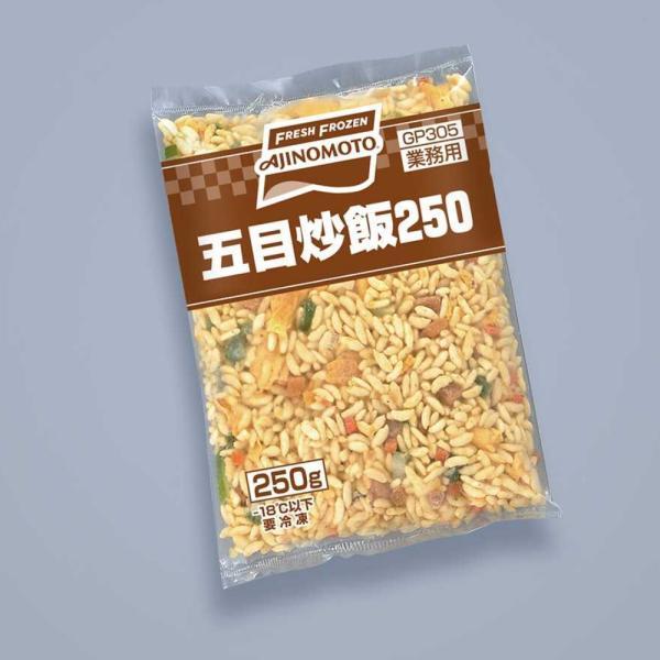 味の素 五目炒飯 250gX5袋X4パック 1ケース チャーハン 冷凍 業務用 冷凍食品 お弁当 時短