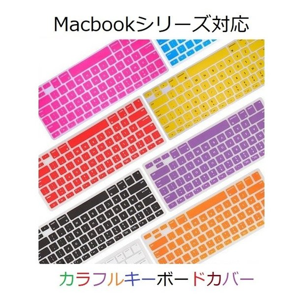 Macbook Air13 2019/2018 専用 キーボードカバー  日本語配列 US英字配列 jis配列 US配列