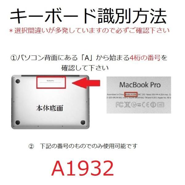 Macbook Air13 2018 専用 キーボードカバー  日本語配列 US英字配列 jis配列 US配列