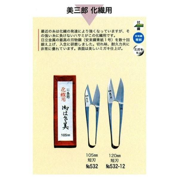 美鈴ハサミ 御はさ美(糸切はさみ)美三郎 化繊用 105mm 短刃 532