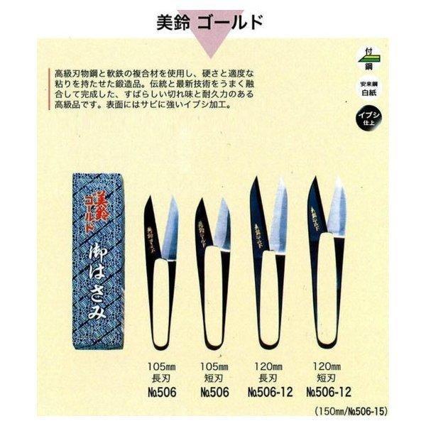 美鈴ハサミ 御はさ美(糸切はさみ)美鈴 ゴールド 105mm 長刃/短刃 506