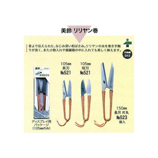 美鈴ハサミ 御はさ美(糸切はさみ)美鈴 リリヤン巻 105mm 短刃/長刃 521