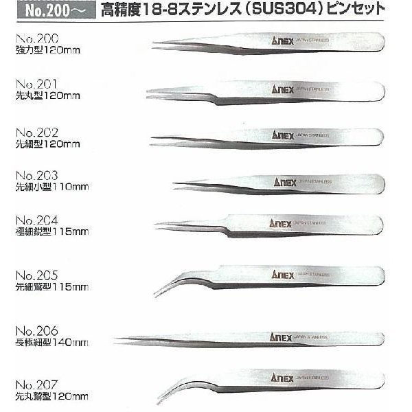 ANEX 手高精度SUS304(18-8ステンレス)ピンセット先細小型110mm