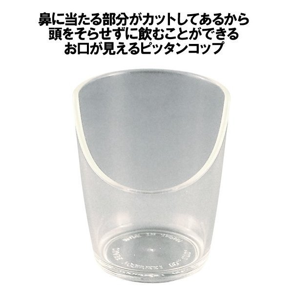 日本製 お口が見えるピッタンコップ PC-01 直径65×高さ75mm70cc