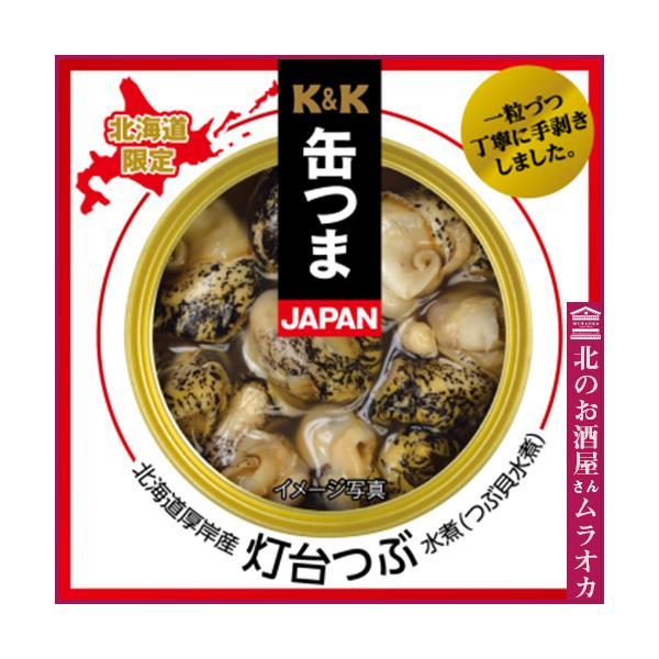 缶つまJAPAN 厚岸産 灯台つぶ水煮(つぶ貝水煮) 国分北海道