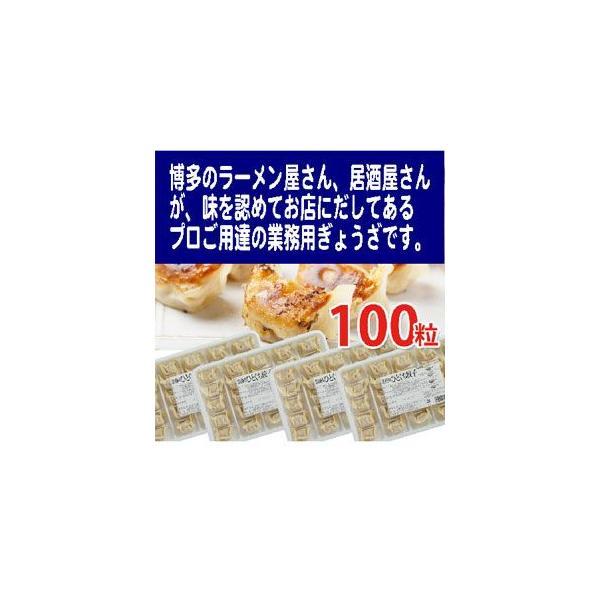 博多ひとくち餃子 (25個4パック 合計100個冷凍) 博多のラーメン屋、居酒屋、中洲屋台の方たちも、味わいを認めて、お店で だしてある業務用プロ餃子