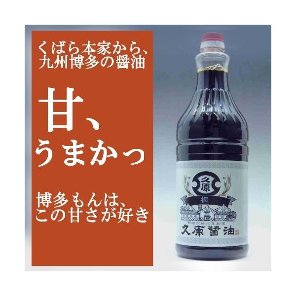 くばら醤油 桐 1800ml 茅乃舎かやのや、椒房庵しょぼうあん で、有名な、、くばら本家から、醸しだされる九州博多の醤油です