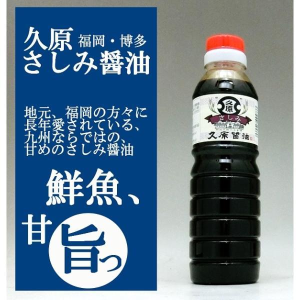博多 くばら さしみ醤油 360ml