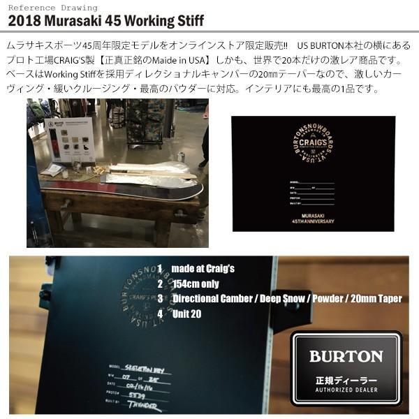 送料無料 スノーボード 板 BURTON バートン M45 WORKING STIFF ワーキングスティフ 17-18モデル ムラサキ限定 メンズ EE J9|murasaki|03