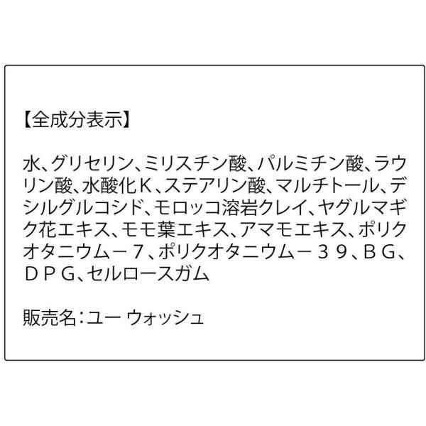 オルビス(ORBIS) オルビスユー ウォッシュ 120g 洗顔料|murashop|06
