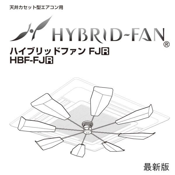 潮 ハイブリッドファン FJR ハーフクリア HBF-FJR C/W 空調 節電 エアコン 温度ムラ|muratakagu|03