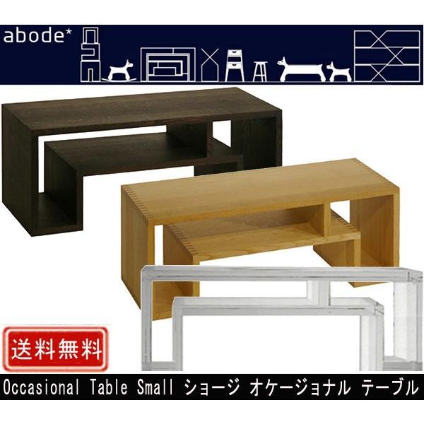 abode(アボード) Occasional Table Small ショージ オケージョナル テーブル スモール