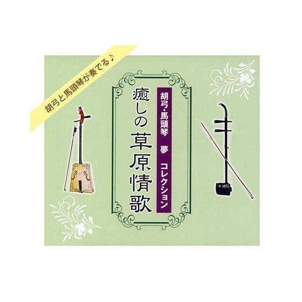 キングレコード 胡弓・馬頭琴 夢コレクション 癒しの草原情歌(全94曲CD5枚組 別冊解説本付き) muratakagu