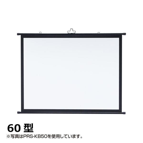 送料無料 北海道・沖縄・離島を除く サンワサプライ プロジェクタースクリーン 壁掛け式 60型相当 PRS-KB60