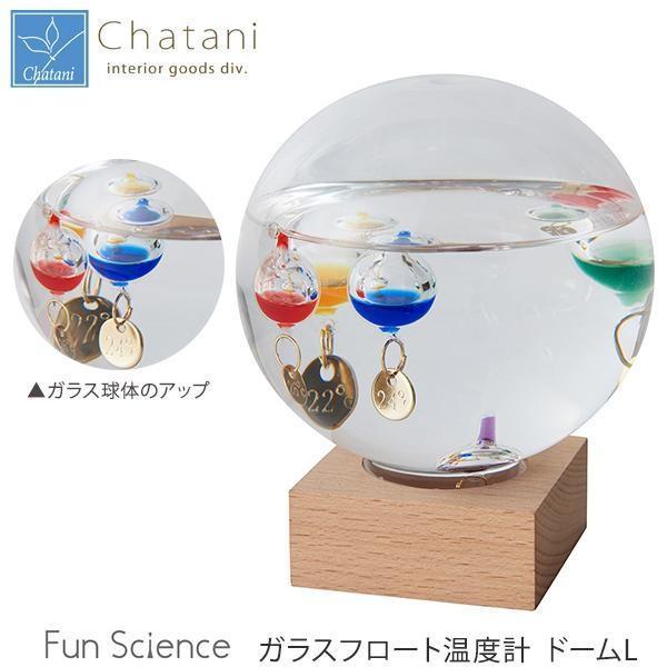 茶谷産業 Fun Science ファンサイエンス ガラスフロート温度計 ドームL 333-210 ガリレオ温度計 インテリア プレゼント