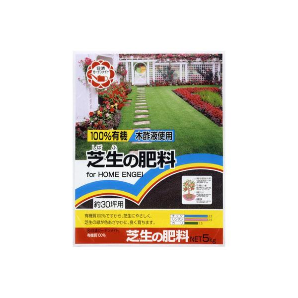 日清ガーデンメイト 100%有機芝生の肥料 5kg ×4個 肥焼け 芝にやさしい 5kg