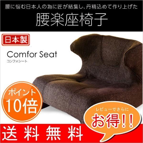匠の腰楽座椅子 コンフォシート 【レビュー特典あり】|muratakagu