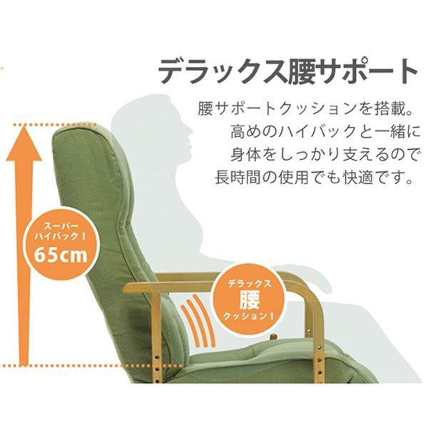 リクライニング高座座椅子 Sumomo スモモ muratakagu 06