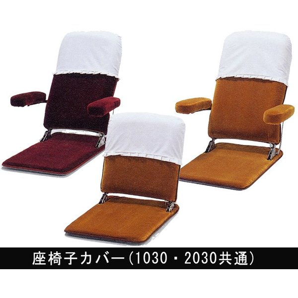 座椅子カバー(1030・2030共通)|muratakagu